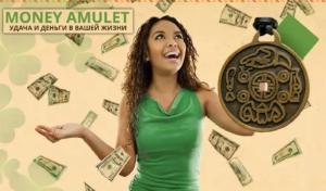 Money Amulet денежный амулет на удачу и богатство